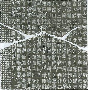 300px-Yishankeshi